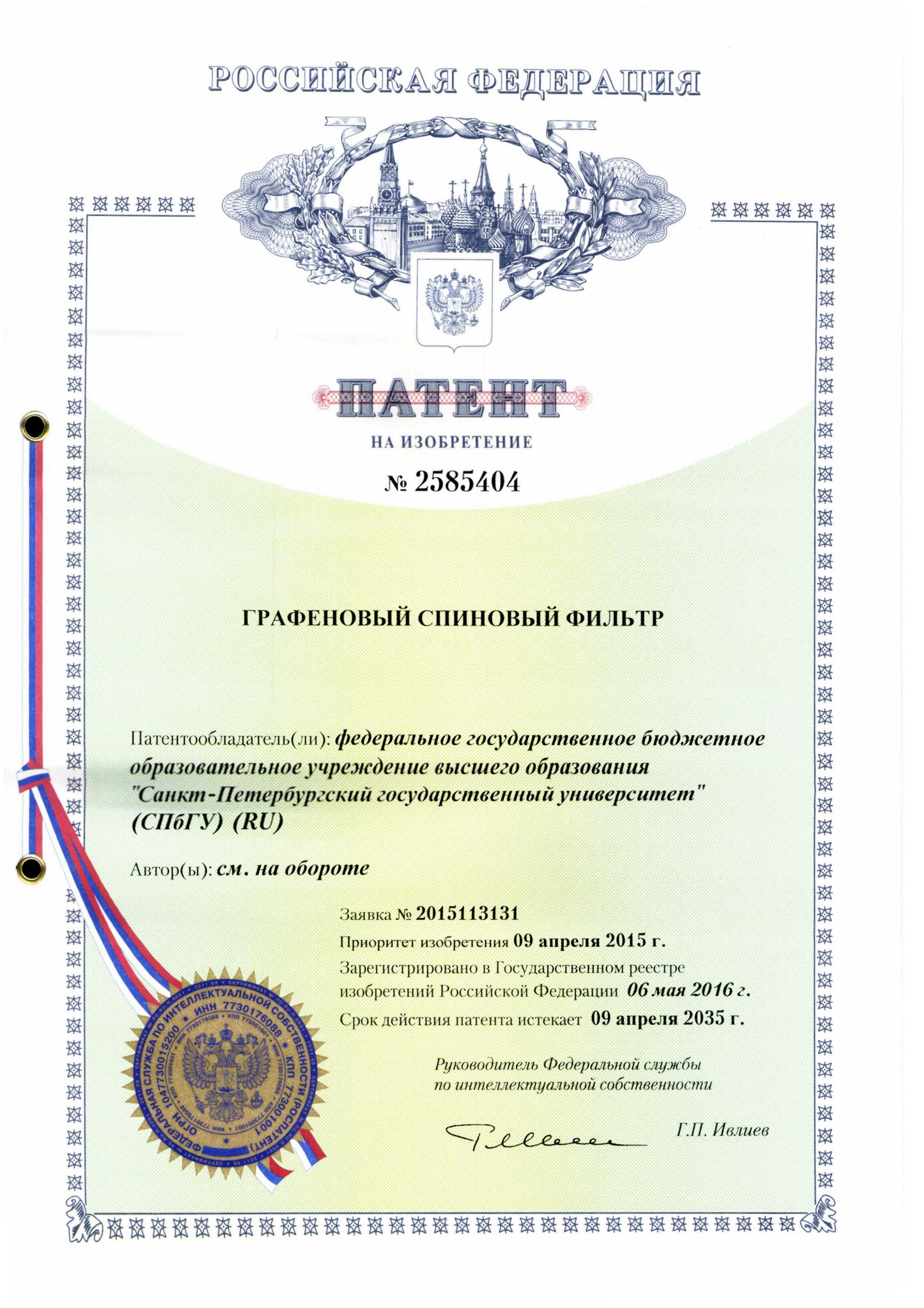 Certification patent graphene spin filter registered 6 may 2016 year xflitez Choice Image
